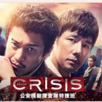 ドラマ2017「CRISI(クライシス)」小栗旬×西島秀俊の熱すぎる演技が光ったドラマ最終回とアクションシーン