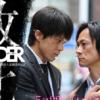 ドラマ【BORDER】第7話「敗北」石川の強すぎる思いは影に飲み込まれる日が来る