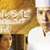 映画【ラストレシピ】10/28打ち上げツアー!二宮和也と綾野剛が行く「居酒屋ふじ」
