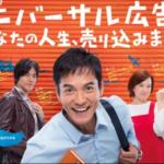 ドラマ【ユニバーサル広告社】第1話のキャストあらすじ!沢村一樹と岡田惠和ひよっこコンビが伝えるもの