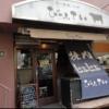 シシド・カフカがよく行くお店!お肉料理ツアー中目黒にある「びーふてい」