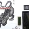 高嶋政宏がよく行くお店!世界中の人に食べてもらいたい「虎萬元(とらまんげん)」の汁なし担々麺