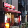 ジャングルポケットがよく行くお店!月島にある中華料理のお店「末広」