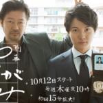 【刑事ゆがみ】第1話の視聴率は7.6%!神木隆之介の切ない恋物語の結末
