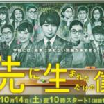ドラマ【先に生まれただけの僕】第4話あらすじと視聴率7.7%!櫻井翔11分のロングスピーチに感動の声