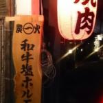 ジャングルポケットがよく行くお店!幡ヶ谷にある芸人が集まる焼肉店「炭火マルイチ」