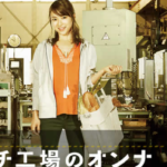 ドラマ10【マチ工場のオンナ】第2話あらすじと視聴率4.3%!日本の競争力を支えるマチ工場の女社長に応援の声
