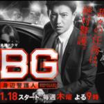 【BG~身辺警護人~】第1話あらすじと視聴率15.7%!キムタクが丸腰で守るボディーガードが深い