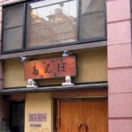 石原さとみ&市川実日子が行ったお店!上野にある創業100年のカツレツのお店「ぽん多 本家」