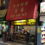 水野美紀がよく行くお店!戸越銀座の人気のある店「中華料理 百番」