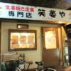 生田斗真が行ったお店!生姜焼き専門店「笑姜や(しょうがや)」
