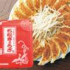 葵わかながよく行ったお店!忘れられないお店「石松餃子」