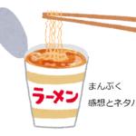 【まんぷく】135回あらすじと視聴率!「まんぷくヌードル」は日本人の生活習慣を変えるんだ