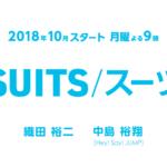 【SUITS/スーツ】1話あらすじと視聴率!エリート弁護士と天才フリーターのタッグ