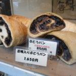 嵐にしやがれで紹介された!湯島ぶどうパンの店舞い鶴の「ぶどうパン」