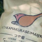 香取慎吾の人生最高の一品!山形にある鈴木農産企画の「おやじの米」