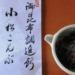 ホラン千秋がよく行くお店!南青山にある雲月のご飯のお供「小松こんぶ」